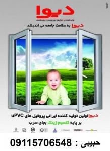 نماینده پنجره دیوا مرزن آباد