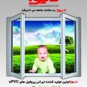 نمایندگی پنجره دیوا مازندران