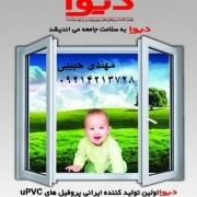 نمایندگی پنجره دیوا عباس آباد