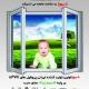 نماینده تولید پنجره دیوا متل قو