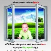 نماینده تولید پنجره دیوا عباس آباد