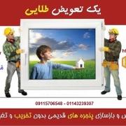 پنجره دوجداره شهر ساری